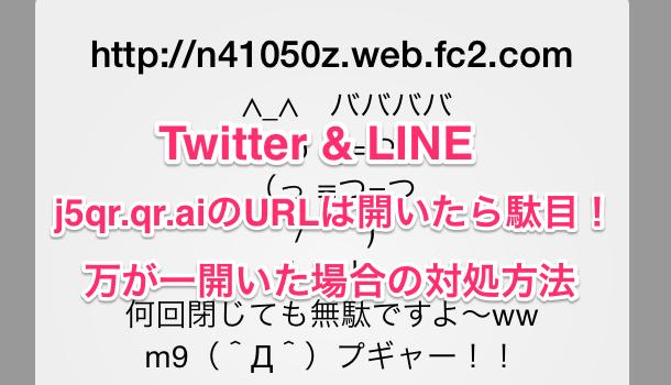 【LINE&Twitter】j5qr.qr.aiのURLは開いたら駄目!万が一開いた場合の対処方法