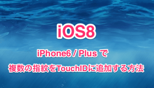 【アプリ】Launcherの使い方 – iOS8にして良かったと思える素晴らしいアプリ