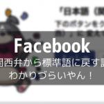 【Facebook】言語を関西弁から標準語に戻す設定方法 – わかりづらいやん!