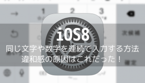 【iOS8】同じ文字や数字を連続で入力する方法 – 違和感の原因はこれだった!