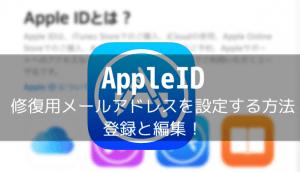 【AppleID】修復用メールアドレスを設定する方法 – 登録と編集!