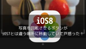 【アプリ】Translator – Safariでページを丸ごと翻訳出来る拡張アプリ!