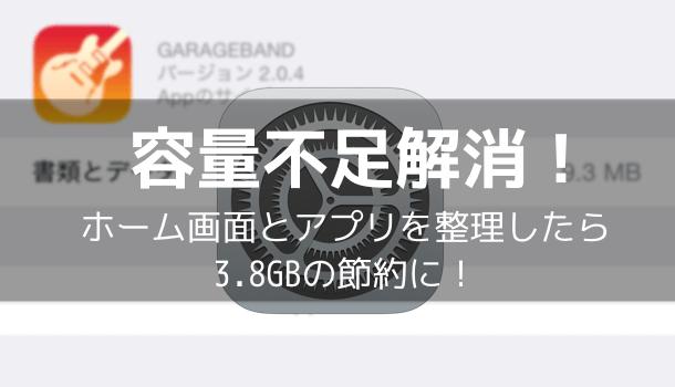 【iPhone】容量不足解消!ホーム画面とアプリを整理したら3.8GBの節約に!