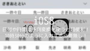 【iOS8バグ】アドオンを購入しようとするとデザインが大崩壊!