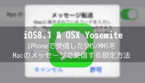 【iPhone&iPad】iOS8.1リリース!アップデート詳細とアップデート方法