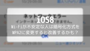 【iOS8】Wi-Fiが不安定な人は暗号化方式をWPA2に変更すると改善するかも?