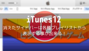 【iTunes12】消えたサイドバーは各種プレイリストから表示する事が出来る!