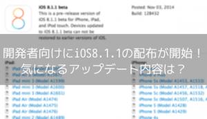 【iOS8】Safariの共有リンクにRSSを登録してブログの最新情報を確認する方法
