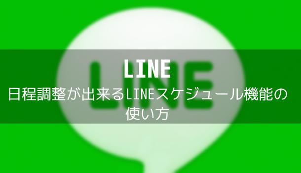 【LINE】日程調整が出来るLINEスケジュール機能の使い方