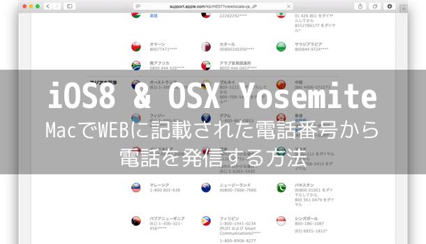 【iOS8 & OSX Yosemite】MacでWEBに記載された電話番号から電話を発信する方法