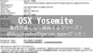 【OSX Yosemite】動作が重くなり頻発するフリーズ!原因はDropboxのgarcon.appexだった!