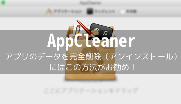 【OSX Yosemite】AppCleaner – アプリのデータを完全削除(アンインストール)にはこの方法がお勧め!