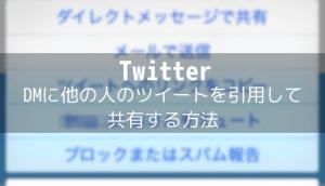 【Twitter】DMで他の人のツイートを引用して共有する方法