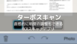 【iOS8】ミュージックアプリで音楽の音量を一定に自動調整する方法