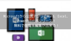 【iPhone&iPad】アプリセール情報 – 2014年11月6日版