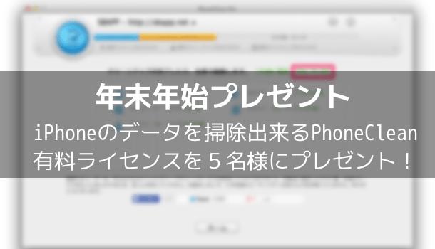 【年末年始プレゼント】iPhoneのデータを掃除出来るPhoneClean有料ライセンスを5名様にプレゼント!