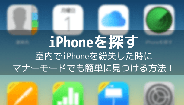 【iPhoneを探す】室内でiPhoneを紛失した時にマナーモードでも簡単に見つける方法!