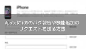 【iOS8】iPhoneでファミリー共有を設定する方法