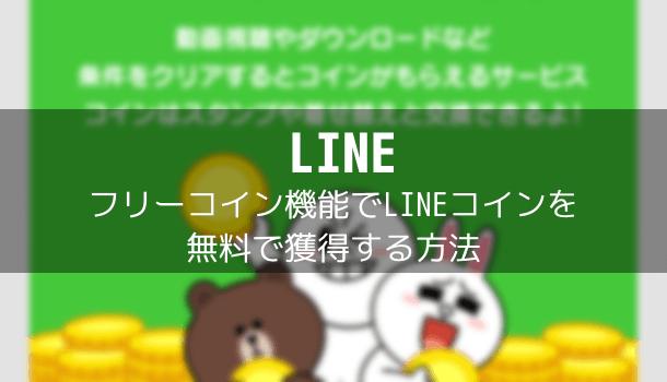 【LINE】フリーコイン機能でLINEコインを無料で獲得する方法