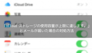【iPhone&iPad】「iCloud ストレージの使用容量が上限に達します。」とメールが届いた場合の対処方法