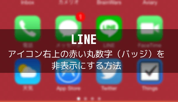 【LINE】アイコン右上の赤い丸数字(バッジ)を非表示にする方法