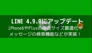 【LINE】4.9.0にアップデートしたら文字が小さく感じる時の対処設定方法