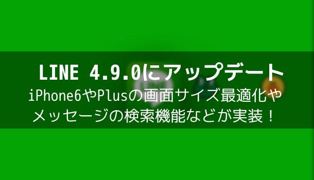 【LINE】4.9.0にアップデート!iPhone6やPlusの画面最適化やメッセージの検索機能などが実装!