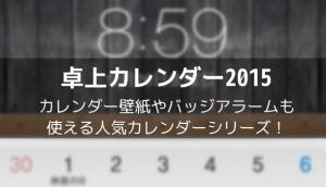 【iPhone&iPad】アプリセール情報 – 2014年12月26日版