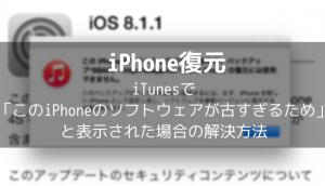【iPhone&iPad】アプリセール情報 – 2014年12月4日版