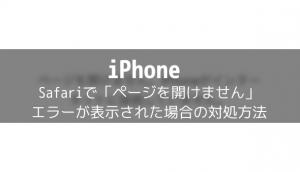 【iPhoneを探す】iPhoneをキャリアに関係無く遠隔でロックする方法