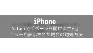 【iPhone】Safariで「ページを開けません」エラーが表示された場合の対処方法