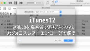 【iPhone復元】iTunesで「このiPhoneのソフトウェアが古すぎるため」と表示された場合の解決方法