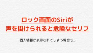【iPhone】Safariが使えなくなるワンクリック詐欺サイトを実際に開いてみた!対処方法は?