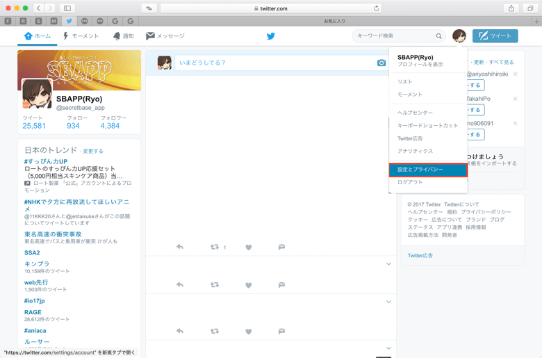 2_twitter_mail_20170610_up