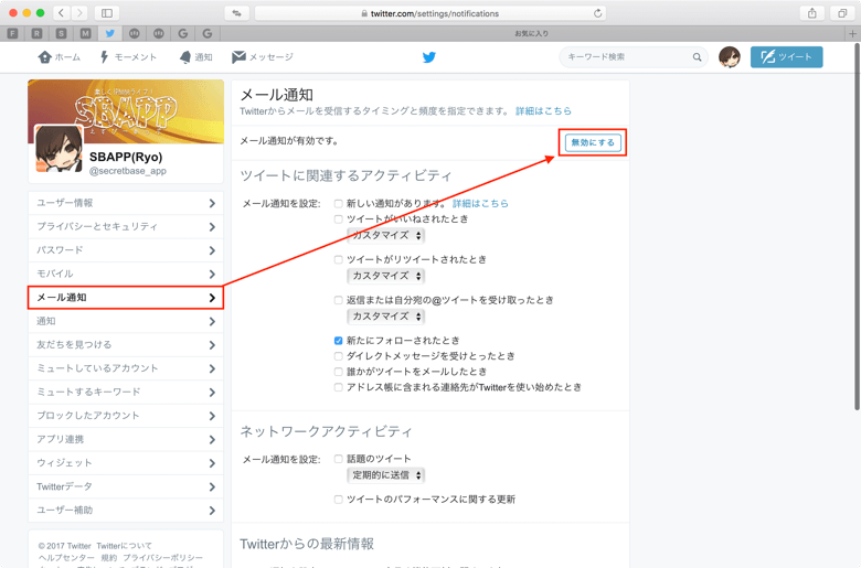 3_twitter_mail_20170610_up