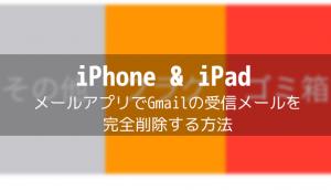 【iPhone&iPad】メールアプリでGmailの受信メールを完全削除する方法