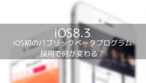 【iPhone】AppleIDの秘密の質問を忘れた場合の対処方法