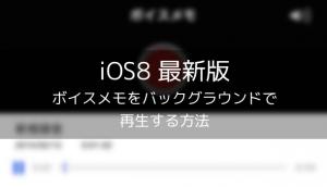 【iPhone】自動設定なのに時計がずれてしまった時の対処方法