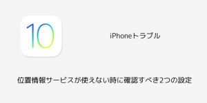 【iPhone】位置情報サービスが使えない時に確認すべき2つの設定