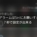 【iPhone】仮眠アラームはSiriにお願いすると7秒で設定が出来る!