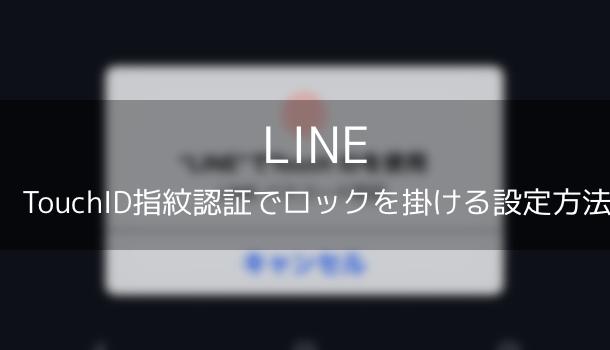 【LINE】TouchID指紋認証でロックを掛ける設定方法