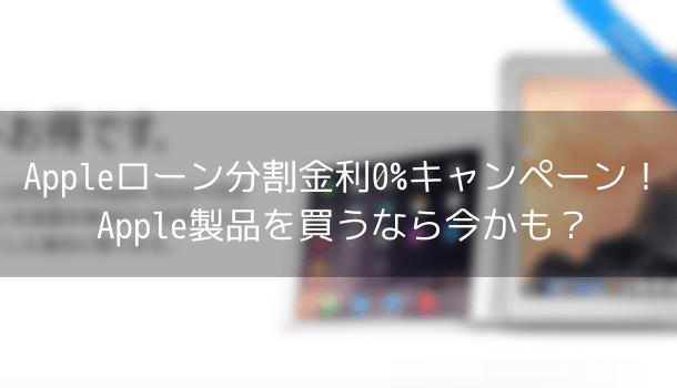 【キャンペーン】Appleローン分割金利0%キャンペーン!Apple製品を買うなら今かも?