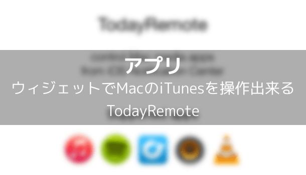 【アプリ】ウィジェットでMacのiTunesを遠隔操作出来るTodayRemote