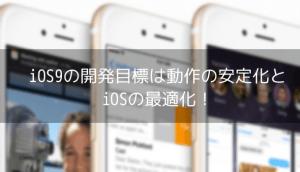 【iPhone&iPad】アプリセール情報 – 2015年2月9日版
