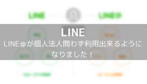 【LINE】LINE@のアカウントを誰でも簡単に無料で取得する方法