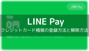 【LINE@】IDがLINE ID検索でヒットしないのは「@」が原因かも?