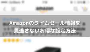 【iPhone&iPad】アプリセール情報 – 2015年2月23日版