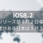【iOS8.2】 リリースが3月2日なら時差がある日本は3月3日!