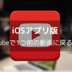 【iOSアプリ版】Youtubeで1つ前の動画に戻る方法