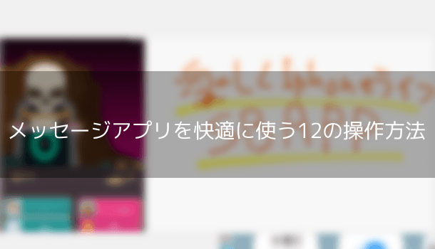 【iPhone】メッセージアプリを快適に使う12の操作方法